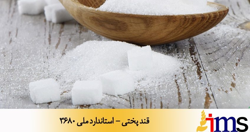 قند پختي - استاندارد ملی 3680