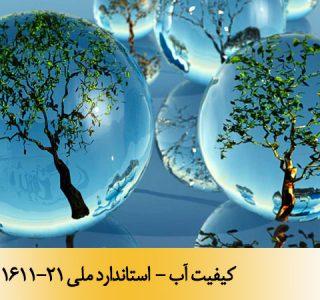 كيفيت آب - استاندارد ملی 11611-21
