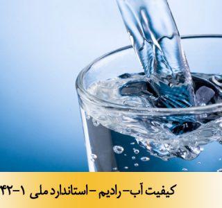 كيفيت آب- راديم - استاندارد ملی 15442-1