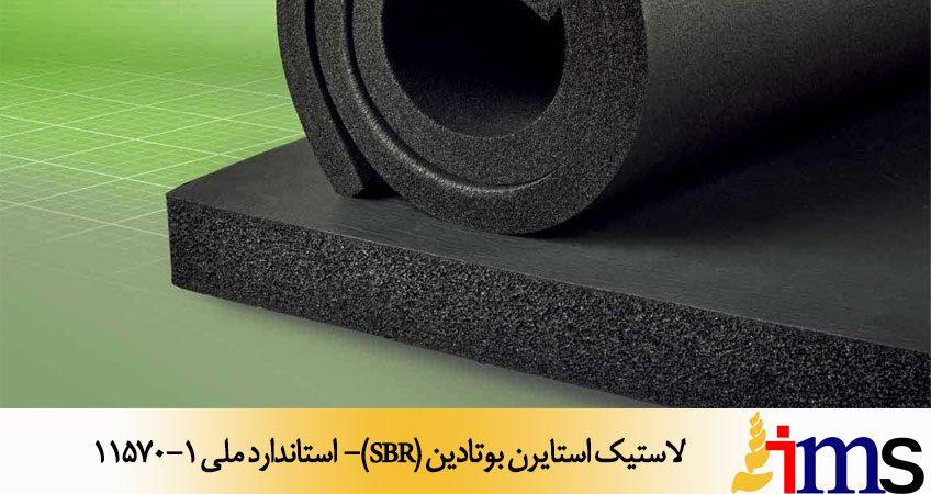 لاستیک استایرن بوتادین (SBR)- استاندارد ملی 11570-1