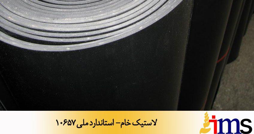 لاستیک خام- استاندارد ملی 10657