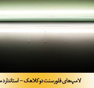 لامپهای فلورسنت دوکلاهک - استاندارد ملی 687