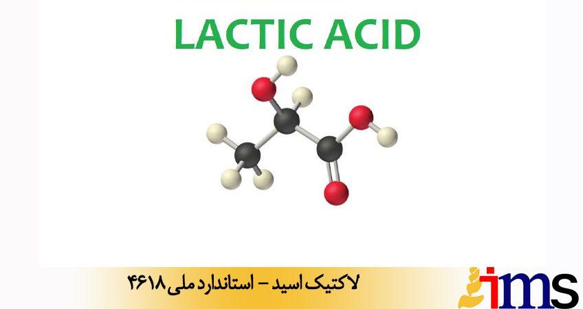لاکتیک اسید - استاندارد ملی 4618