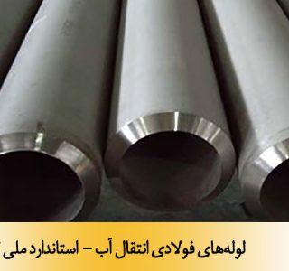 لولههای فولادی انتقال آب - استاندارد ملی 15632