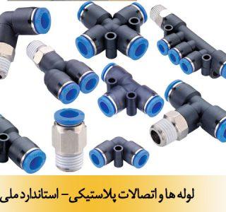 لوله ها و اتصالات پلاستیکی- استاندارد ملی 14563