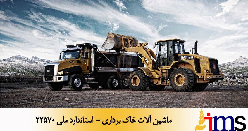 ماشين آلات خاك برداري - استاندارد ملی 22570