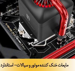 مایعات خنک کننده موتور و سیالات- استاندارد ملی 8349