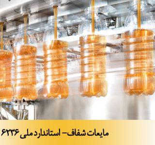 مایعات شفاف- استاندارد ملی 6236