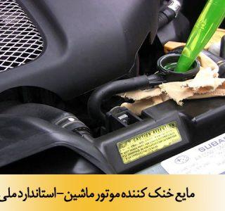مایع خنک کننده موتور ماشین- استاندارد ملی 12371