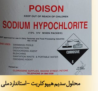 محلول سدیم هیپوکلریت - استاندارد ملی 2361