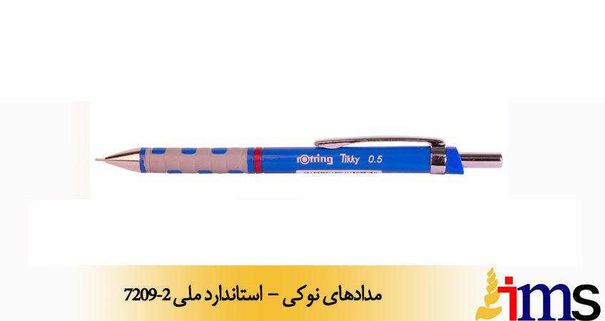 مدادهای نوکی - استاندارد ملی 7209-2