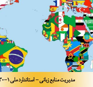 مديريت منابع زباني - استاندارد ملی 22530-1