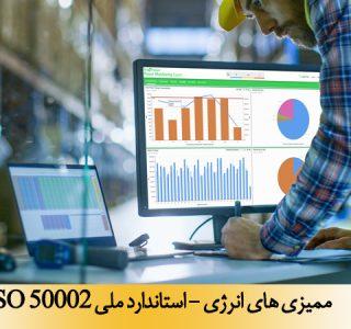 مميزي هاي انرژي - استاندارد ملی INSO-ISO 50002