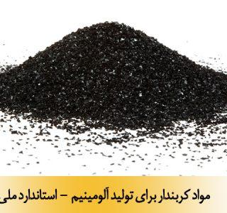 مواد كربندار براي توليد آلومينيم - استاندارد ملی 11585-1