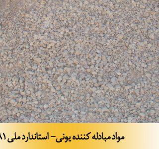 مواد مبادله کننده یونی- استاندارد ملی 9381