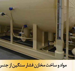 مواد و ساخت مخازن فشار سنگین از جنس استیل