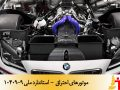 موتورهای احتراق - استاندارد ملی 10409-9