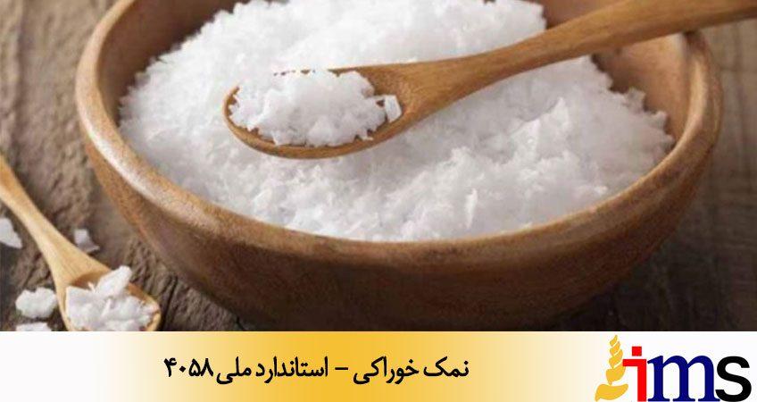 نمک خوراکی - استاندارد ملی 4058