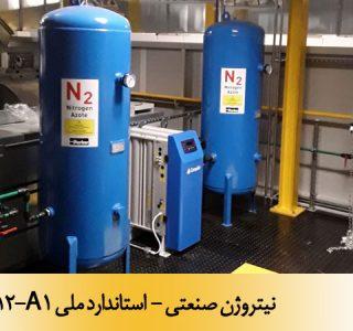 نیتروژن صنعتی - استاندارد ملی 3012-A1