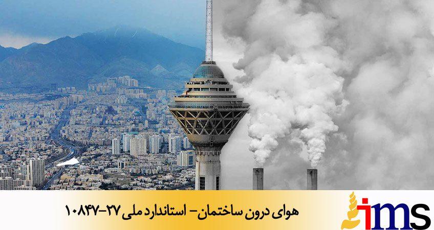 هواي درون ساختمان- استاندارد ملی 10847-27