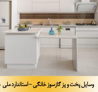وسايل-پخت-و-پز-گازسوز-خانگي---استاندارد-ملی--10325-2-1