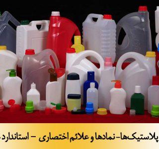 پلاستيكها– نمادها و علائم اختصاري - استاندارد ملی 11373-3