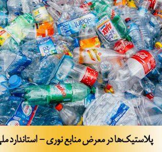 پلاستيكها در معرض منابع نوري - استاندارد ملی 12523-1