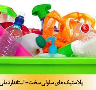 پلاستيك هاي سلولي سخت- استاندارد ملی 11423