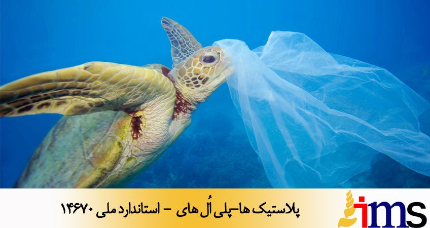 پلاستيك ها-پلي اُل هاي - استاندارد ملی 14670