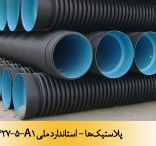 پلاستیکها - استاندارد ملی 14427-5-A1