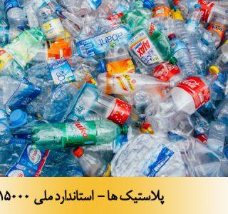 پلاستيكها- روش دستگاهي قرارگيري در معرض جسم تابشي در آزمون¬ هاي هوازدگي- راهنماي عمومي و كليات روش آزمون- استاندارد ملی 15000