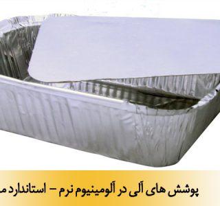پوشش هاي آلي در آلومینیوم نرم - استاندارد ملی 22319