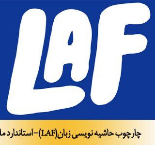 چارچوب حاشيه نويسي زبان(LAF)- استاندارد ملی 22289