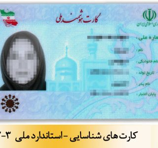 کارت های شناسایی - استاندارد ملی 15712-3