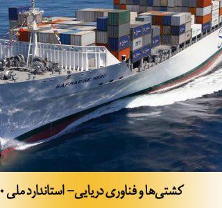 کشتیها و فناوری دریایی- استاندارد ملی 10350