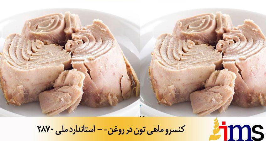 کنسرو ماهی تون در روغن– - استاندارد ملی 2870