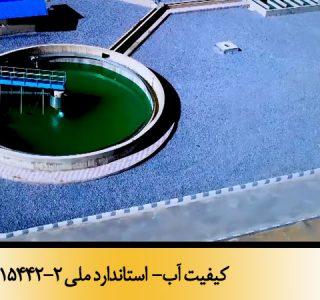کیفیت آب- استاندارد ملی 15442-2
