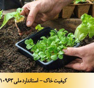 کیفیت خاک - استاندارد ملی 10963