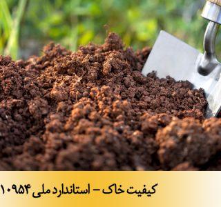 کیفیت خاک - استاندارد ملی 10954