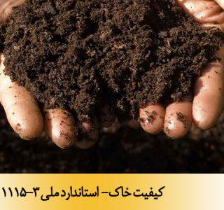 کیفیت خاک- استاندارد ملی 11115-3