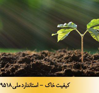 کیفیت خاک - استاندارد ملی 9518