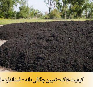 کیفیت خاک- تعیین چگالی دانه - استاندارد ملی 13717