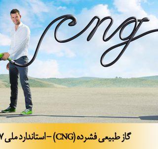 گاز طبیعی فشرده(CNG)– استاندارد ملی 11497