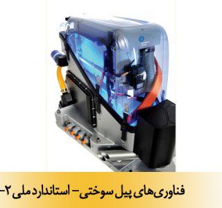 فناوريهاي پيل سوختي- استاندارد ملی 9814-2