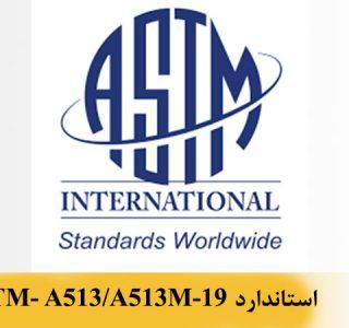 ASTM- A513/A513M-19 استاندارد