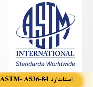 ASTM- A536-84 استاندارد