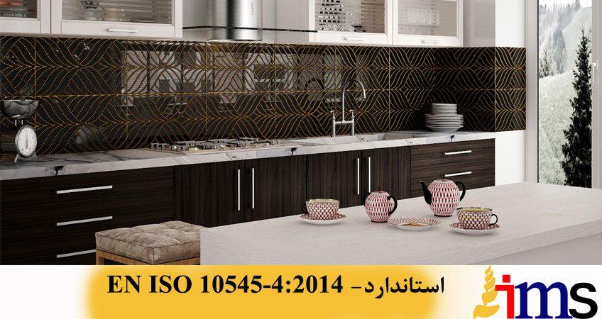 EN ISO 10545-4:2014 -استاندارد اروپایی