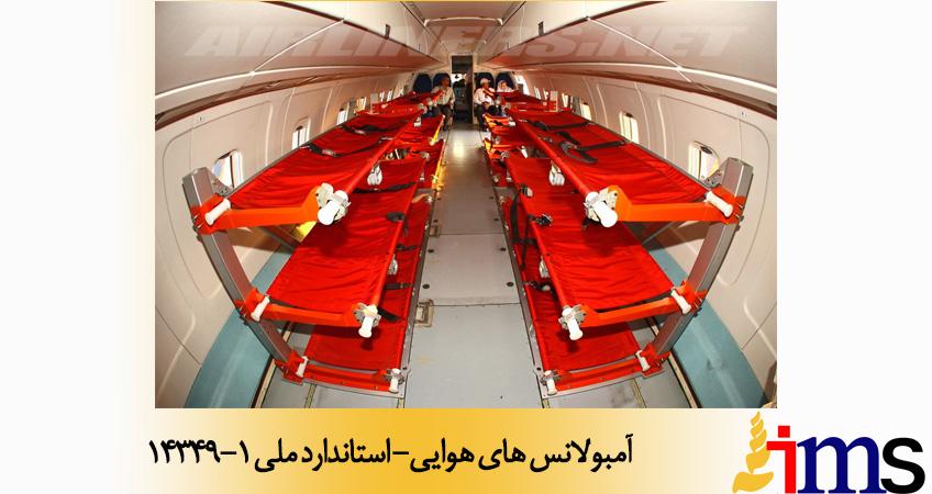 آمبولانس هاي هوايي- استاندارد ملی 14349-1