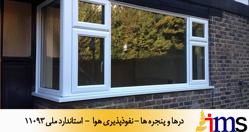 درها و پنجره ها - نفوذپذیری هوا - استاندارد ملی 11093