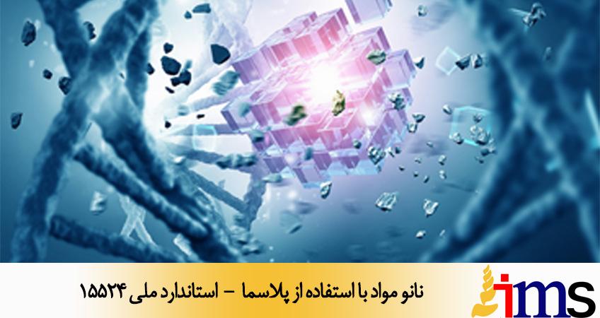 فناوری نانو- مشخصه یابی نانو مواد با استفاده از پلاسمای جفت شده القایی(ICP)- استاندارد ملی 15524